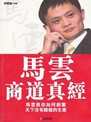 cover image of 馬雲商道真經