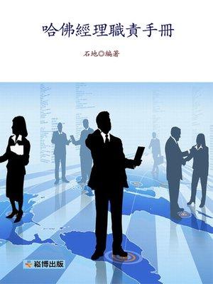 cover image of 哈佛經理職責手冊