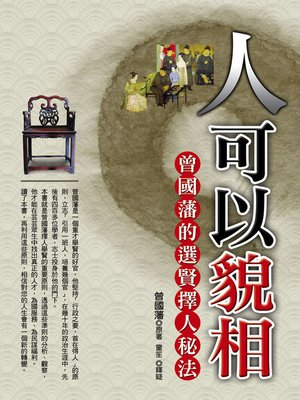 cover image of 人可以貌相