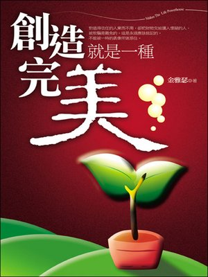 cover image of 創造就是一種完美