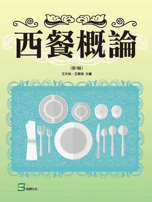 cover image of 西餐概論(第三版)