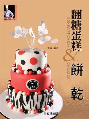 cover image of 翻糖蛋糕&餅乾