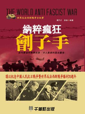 cover image of 納粹瘋狂劊子手
