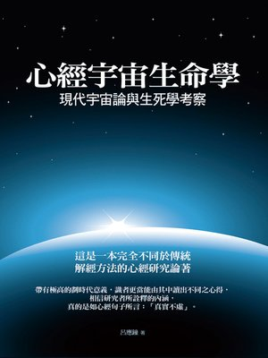 cover image of 心經宇宙生命學