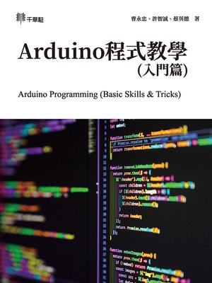 cover image of Arduino程式教學(入門篇) (Arduino Programming (Basic Skills & Tricks))