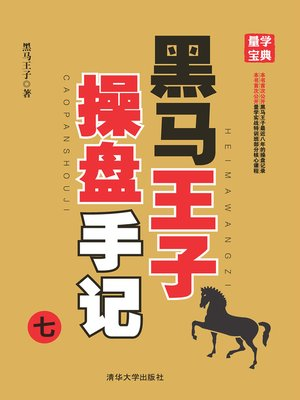 cover image of 黑马王子操盘手记(七)