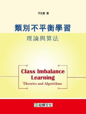 cover image of 類別不平衡學習