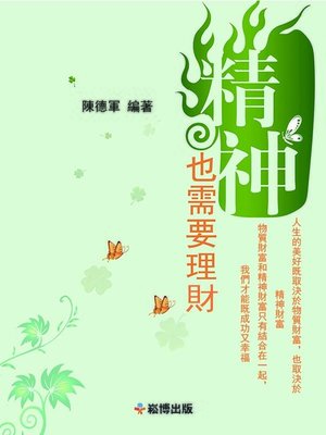 cover image of 精神也需要理財