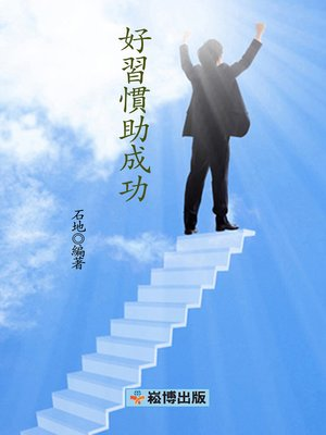 cover image of 好習慣助成功