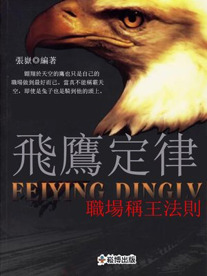 cover image of 飛鷹定律