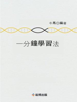 cover image of 一分鐘學習法