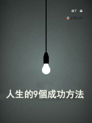 cover image of 人生的9個成功方法
