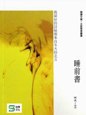 cover image of 睡前書