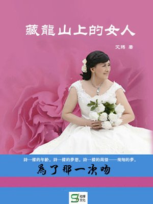 cover image of 藏龍山上的女人