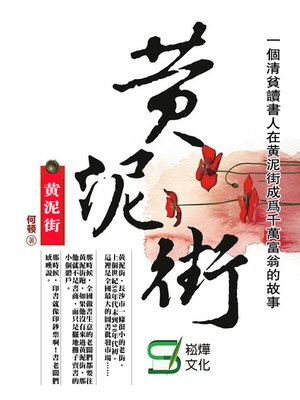 cover image of 黃泥街