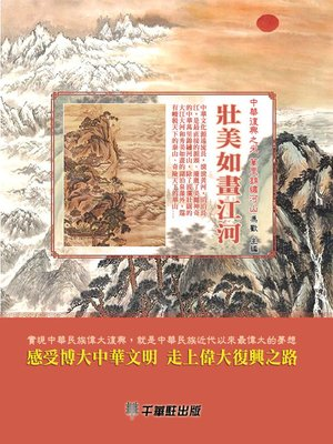 cover image of 壯美如畫江河