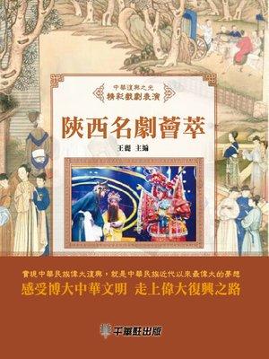 cover image of 陜西名劇薈萃