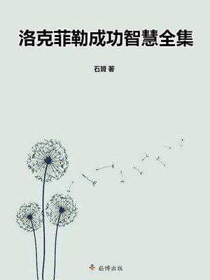 cover image of 洛克菲勒成功智慧全集