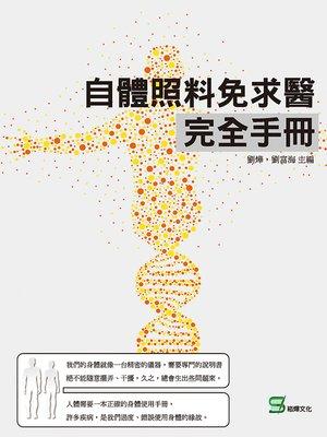cover image of 自體照料免求醫完全手冊