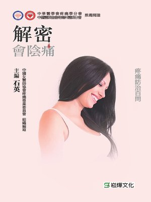 cover image of 解密
