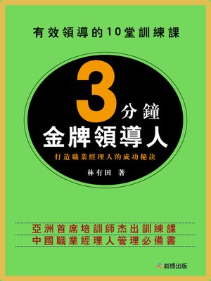 cover image of 3分鐘金牌領導人