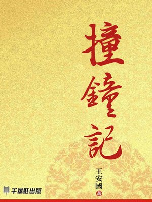 cover image of 撞鐘記