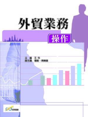 cover image of 外貿業務操作