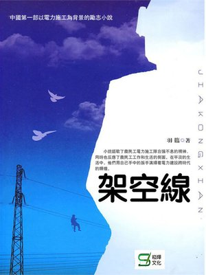 cover image of 架空線
