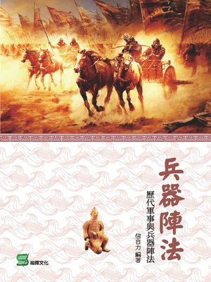 cover image of 兵器陣法