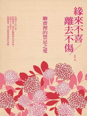 cover image of 緣來不喜 離去不傷