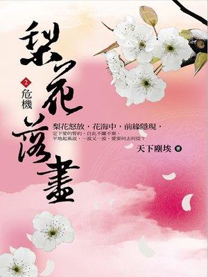 cover image of 梨花落盡2 危機