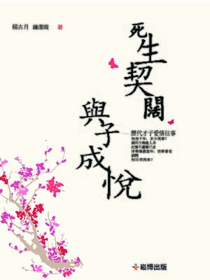 cover image of 死生契闊 與子成悅