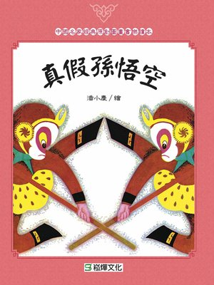 cover image of 真假孫悟空