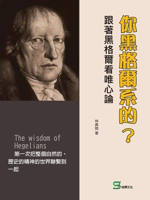 cover image of 你黑格爾系的?
