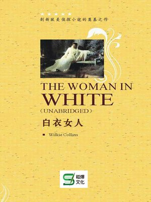 cover image of 白衣女人