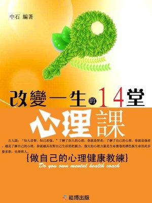 cover image of 改變一生的14堂心理課