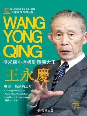 cover image of 從米店小老板到塑膠大王—王永慶