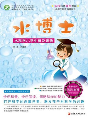 cover image of 水博士
