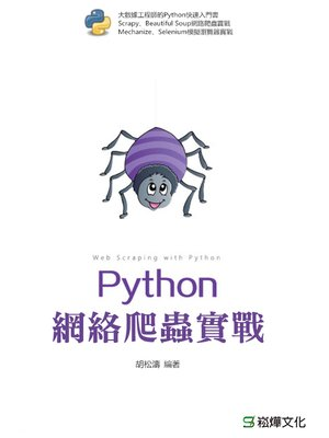 cover image of Python網絡爬蟲實戰