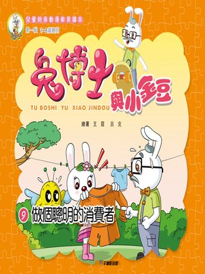 cover image of 兔博士與小金豆 9做個聰明的消費者