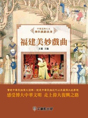 cover image of 福建美妙戲曲