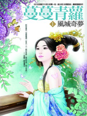 cover image of 蔓蔓青蘿1