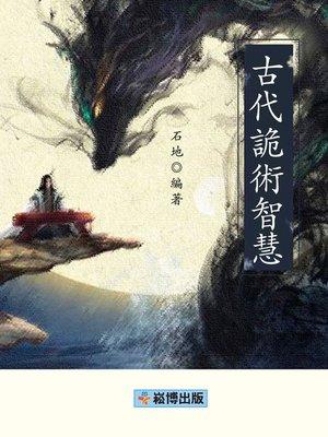 cover image of 古代詭術智慧
