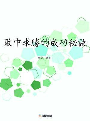 cover image of 敗中求勝的成功秘訣