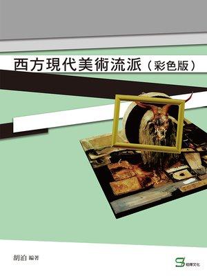 cover image of 西方現代美術流派(彩色版)