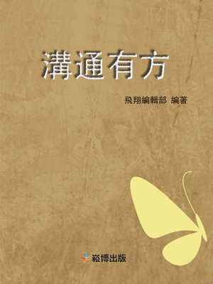 cover image of 溝通有方