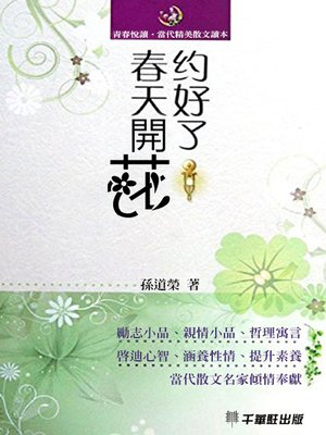 cover image of 約好了春天開花