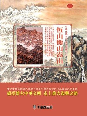 cover image of 恆山衡山嵩山
