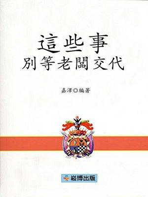 cover image of 這些事別等老闆交代