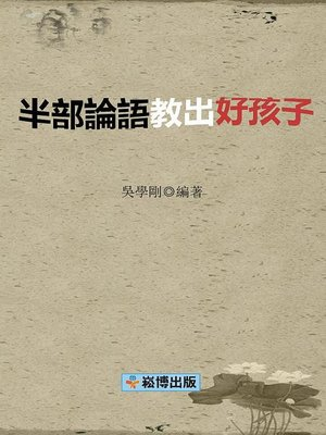 cover image of 半部論語教出好孩子